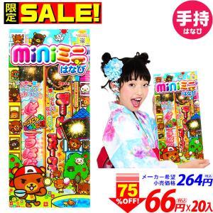 240円(税抜)×20パック売 miniミニ花火 手持ち花火 228 16G16|festival-plaza