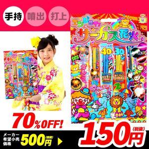 500円(税抜) エンジョイ!サーカス花火 花火 228 16D13