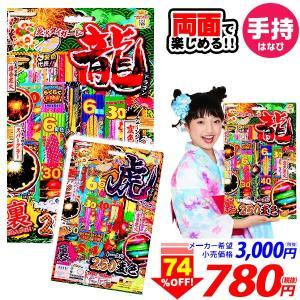3000円(税抜) タイガー&ドラゴン 花火 228 18C15|festival-plaza