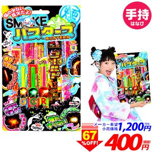 1200円(税抜) SMOKEバスターズ 花火 228 17D21|festival-plaza