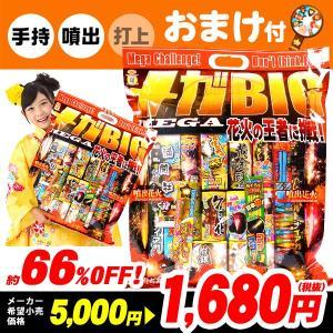 5000円(税抜)メガBIG もれなくおまけ付 花火 セット 228 17D21|festival-plaza