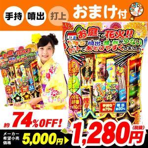 5000円(税抜)お庭で花火XL 花火 セット 228 17D21|festival-plaza