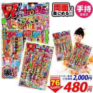 ¥2000(税抜) スーパーWLONG(ダブルロング)セット 手持ち 花火 セット 101[16D13] festival-plaza