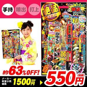 1500円(税抜)絶品はなび 手持ち 花火 セット 101 17D21|festival-plaza