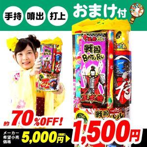 ¥5000(税抜) 戦国バトル 忍 もれなくおまけ付 花火 セット 101[17D21] festival-plaza