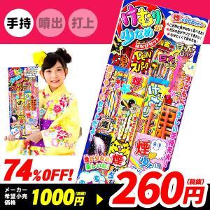 ¥1000(税抜) KSC-L けむりが少なめはなびセット 手持ち 花火 セット 101[17D21] festival-plaza