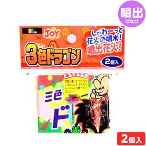 200円(税抜) ジョイ 3色ドラゴン 花火 301 18C26|festival-plaza