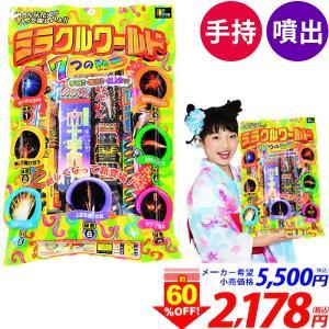 5000円(税抜) ミラクルワールド 花火 301 18B26|festival-plaza