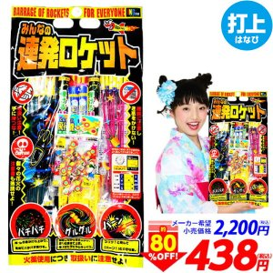 2000円(税抜) みんなの連発ロケット 花火 301 18B26  花火 お祭り 人気|festival-plaza