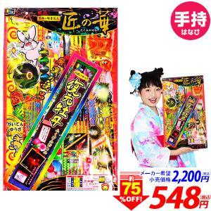 2000円(税抜) 匠の華 花火 301 18B26|festival-plaza