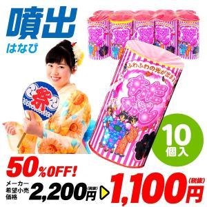 10個セット 220円(税抜) わたがし 花火 301 18C26|festival-plaza