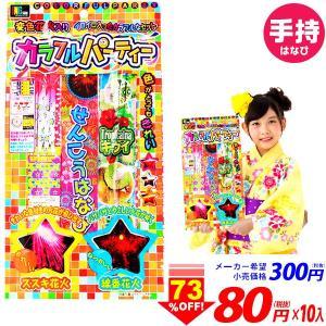 300円(税抜) カラフルパーティー No.3 手持ち花火 301 18B26