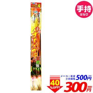 ¥500(税抜) 手持ちナイアガラ三変色 花火 セット 301[17D21] festival-plaza