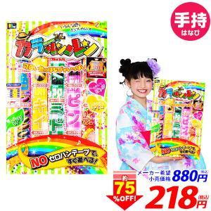 800円(税抜) カラールンルン No.8 手持ち花火 301 18B26 花火 お祭り 人気