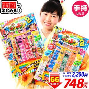 2000円(税抜) カラールンルン No.20 手持ち花火 301 18B26|festival-plaza