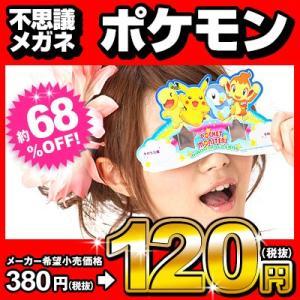 380円(税抜)不思議メガネ ピカチュウ...