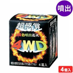 ¥700(税抜) 4WD 4個入 噴出花火 {噴出し花火 噴き出し花火}301[15E19]|festival-plaza