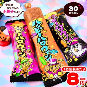 ハロウィン ハロウィンふ菓子 30入【ハロウィン菓子】{ハロウィンパッケージ 業務用 子供}|festival-plaza
