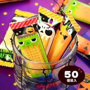 ハロウィン ハロウィンウエハース 50入【ハロウィン菓子】{ハロウィンパッケージ 業務用 子供}|festival-plaza