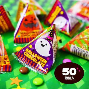 袋売 ハロウィンのチョコテトラ 50入 ハロウィン お菓子 キャンディ 駄菓子 {ハロウィンパッケージ 業務用 子供}|festival-plaza