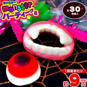 ハロウィン モンスターパーティーグミ 300g(約30個装入) 【ハロウィン菓子】{ハロウィンパッケージ 業務用 子供}|festival-plaza