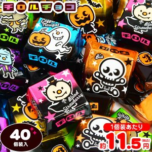 ハロウィン チロルチョコ ハロウィン カップタイプスウィートハロウィーン 40個装入 【ハロウィン菓子】{ハロウィンパッケージ}|festival-plaza