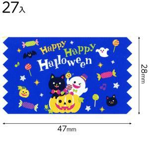 ハロウィン ハロウィンギフトラッピング キャンディパーティー 27片 【ハロウィンラッピング】601[19J15]|festival-plaza