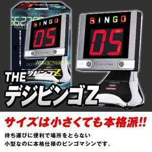 ¥3500(税抜) THE デジビンゴZ ビンゴゲーム デジタル ビンゴ [15/0525]{子供会 景品 お祭り くじ引き 縁日}|festival-plaza