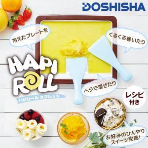 ハピロール タブレット DHRL-18 DHRL18 アイスクリームメーカー 手作りアイス ロールアイス アイスパン [あすつく 配送区分A]|festival-plaza