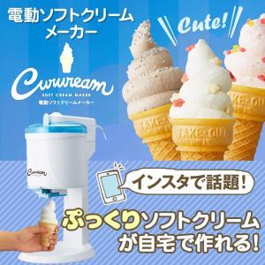 [あすつく 配送区分A]くるクリーム 電動ソフトクリームメーカー DSC-18BL DSC18BL 電動 家庭用 ソフトクリームメーカー ソフトクリーム くるクリーム|festival-plaza