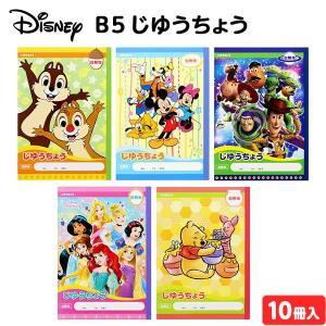 ¥1200(税抜) サンスター ディズニーB5自由帳 10冊...