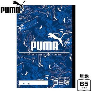バラ売 220円(税抜)  PUMA(プーマ) 自由帳 PM208  新入学文具[17J23]400|festival-plaza