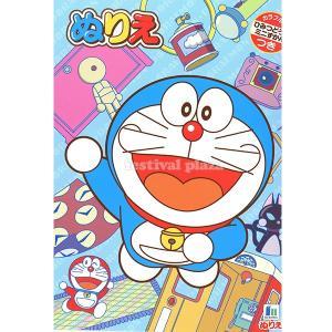 バラ売 ¥200円(税抜)ドラえもん ぬりえ B5 新入学 文具 文房具 17K03 411|festival-plaza