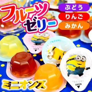 ミニオンズ フルーツゼリー 19個入 駄菓子 17J06 festival-plaza