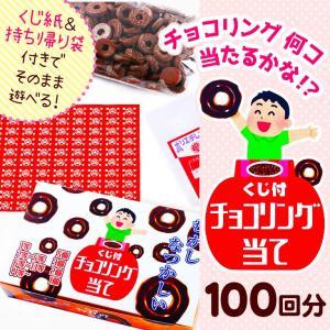 チョコリング当て 100付 駄菓子 18B07|festival-plaza