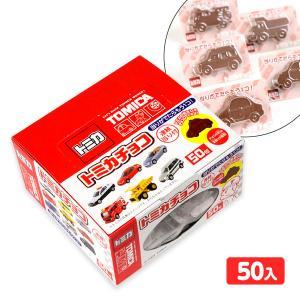 トミカチョコ 50入 チョコレート 駄菓子 14/0122 子供会 景品 お祭り くじ引き 縁日