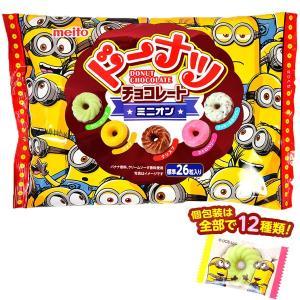 駄菓子 ミニオン ドーナツチョコレート 142g(約27個装入 500円(税抜)   19L21 子...