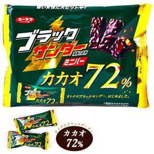駄菓子 ブラックサンダー ミニバー カカオ72% 155g(約13個装入 19K26 子供会 景品 ...