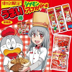 袋入 東京限定 うまい棒 シナモンアップルパイ味 30入 駄菓子 18E15|festival-plaza