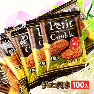プチクッキー チョコ風味 100入 駄菓子 18D07|festival-plaza
