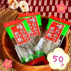 箱売 梅おやつ昆布 50入 駄菓子 17/0131 festival-plaza