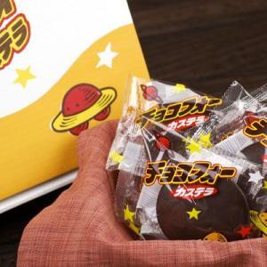 ¥900(税抜) チョコフォーカステラ 30入 チョコレート...