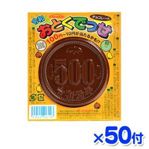 業務用 ¥1500円(税抜)おとくでっせ 50付 チョコレート 駄菓子 13/0925 子供会 景品 お祭り 縁日|festival-plaza