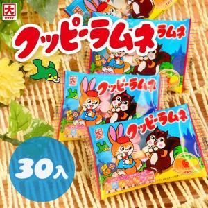 クッピーラムネ 30入 駄菓子 子供会 景品 お祭り 縁日|festival-plaza