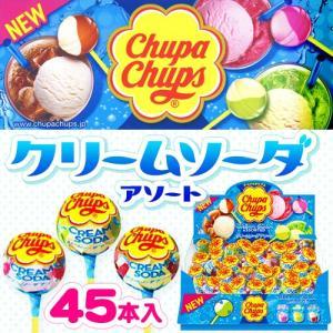 箱売チュッパチャプス クリームソーダアソート 45入【駄菓子】[17L08]|festival-plaza