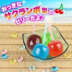 サクランボゼリー 10入 駄菓子 子供会 景品 お祭り くじ...
