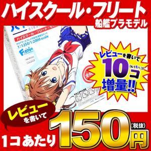 単価300円x10入箱売 ハイスクール・フリート 10入 駄菓子 17D20|festival-plaza