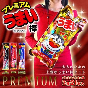 ¥1000(税抜) スペシャルプレミアム うまい棒 21本入 うまい棒 プレミアム 詰め合わせ アミューズメントうまい棒 駄菓子 プレミアムうまい棒|festival-plaza