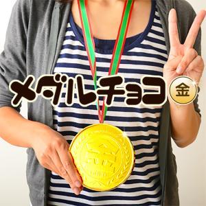 バラ売 メダル箱入 チョコ 全3種(1箱にチョコ20粒入) チョコレート 金 銀 銅 メダル