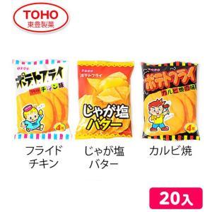 ポテトスナック/ポテトフライ 20入 駄菓子 13/0509  子供会 景品 お祭り 縁日 だがしかし
